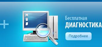 ремонт компьютеров на Севастопольской