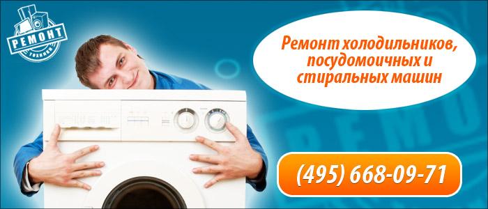 Ремонт стиральных машин Кунцевская